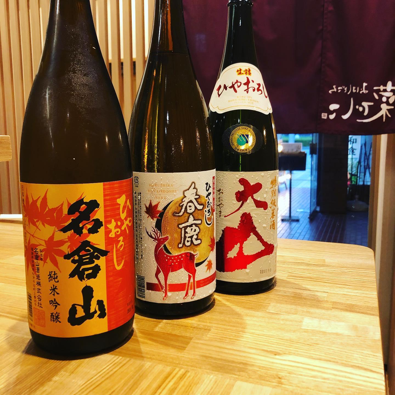 [おはしどころ菜でしこ]  秋のお酒「ひやおろし」 入荷してます ・ 名倉山(福島) ・ 春鹿(奈良) ・ 大山(山形) ・ 特におすすめは 名倉山️ フルーティーな香りと 程良い苦味が 奥深い味わいを醸し出しています ・ また 燗酒にすると、苦味がまろやかさに変わります️ ・ 最初は 冷酒で、次は燗酒にして 飲み比べると面白いですよ