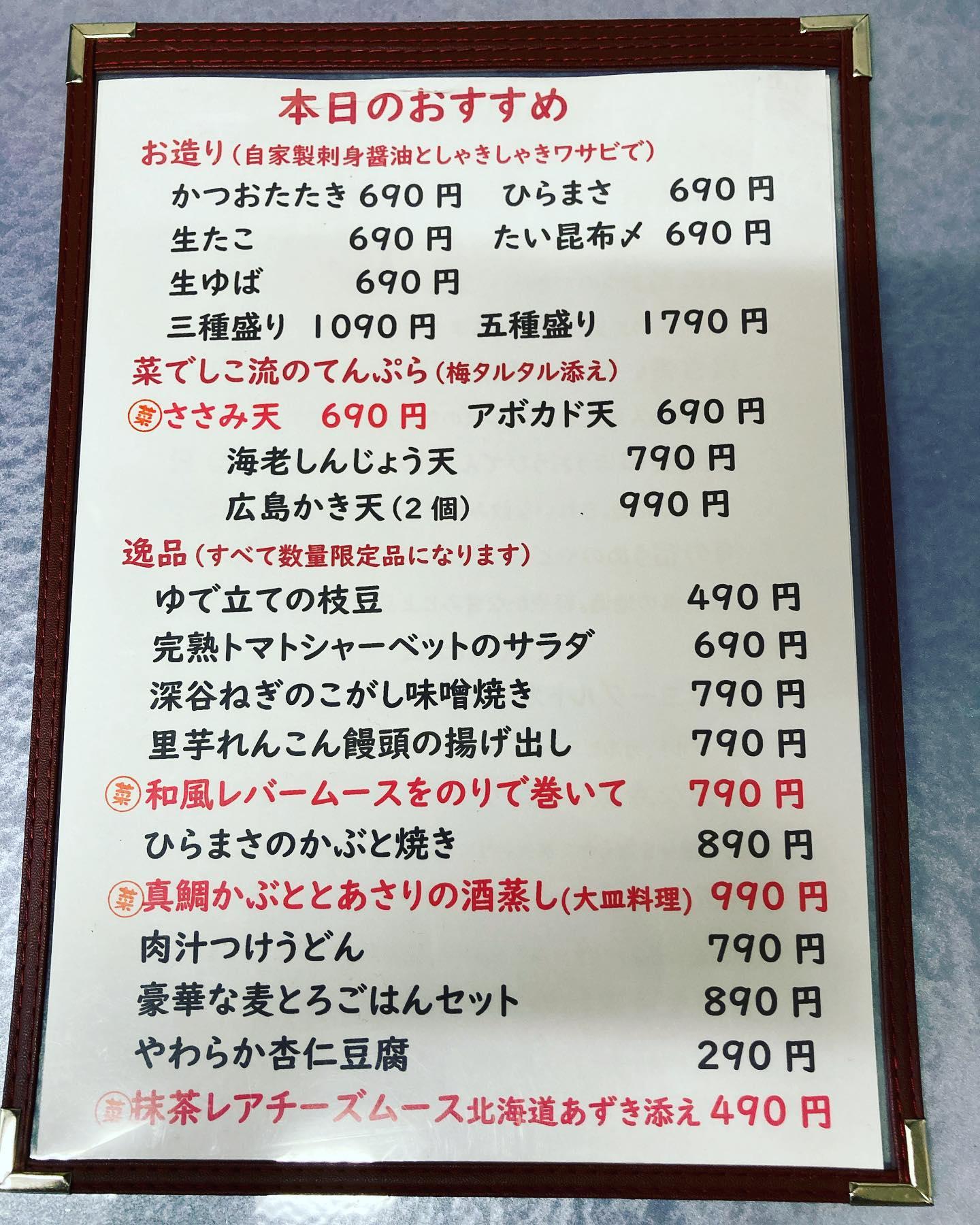 [おはしどころ菜でしこ] 〜本日のおすすめです!〜   新メニュー続々です    赤字のものが特におすすめですが、  ホントは全部おすすめしたいですね〜     #おはしどころ菜でしこ #本庄駅南口ロータリー内 月曜日定休 17:00オープン  #なでしこ #本庄女子会 #居酒屋 #本庄1人飲み #ほんじょうテイクアウト #テイクアウト #本庄テイクアウト #本庄出張料理 #本庄駅前テイクアウト #前橋 #籠原 #日本酒 #お通しが豪華