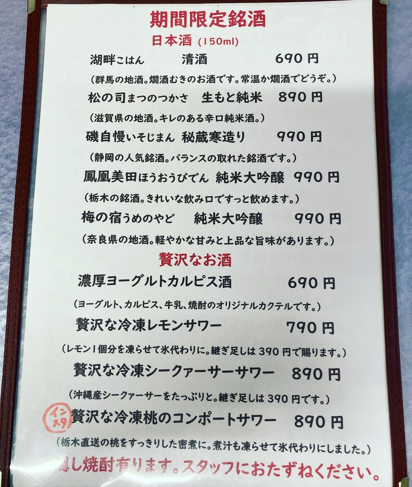 [おはしどころ菜でしこ] 〜本日のおすすめのお酒とお料理〜    最近 ガッツと暑くなってきましたので  日本酒もサワーもスッキリ系を多めに     #おはしどころ菜でしこ #本庄駅南口ロータリー内 月曜日定休 17:00オープン  #なでしこ #本庄女子会 #居酒屋 #本庄1人飲み #ほんじょうテイクアウト #テイクアウト #本庄テイクアウト #本庄出張料理 #本庄駅前テイクアウト #前橋 #籠原 #日本酒 #お通しが豪華