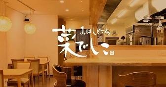 [おはしどころ菜でしこ] 〜ホームページを作ってもらいました〜  *最後にお得な情報あり   とてもキレイなホームページを 作ってもらったので、 よろしければご覧ください  ️ https://ohashidokoro-nadeshiko.jp/ (インスタのプロフィール上のURLを タップしていただくとすぐに見れますよ)   それにともなって 制作していただいたALL41株式会社さん からインタビューを受けました。  少し恥ずかしいですが こちらです  http://ur0.work/YLoa   ALL41株式会社さんは こちらから️  https://all41.co.jp/   ホームページや集客をお考えの 飲食店さん、カフェさん、美容院さんetc、、  あと何件か無料制作してもらえるようですよ~    僕へのDMもしくは mailto:info@all41.co.jp (携帯番号と僕からの紹介と言うのを お伝えください)  にお問い合わせしてください  とても親身になっていただいて アフターケアもしっかりとしてくださいますよ   ちなみに僕はいっさい 中間でお金をいただいて無いので 誤解されないよう      #おはしどころ菜でしこ #本庄駅南口ロータリー内 月曜日定休 17:00オープン  #菜でしこ #なでしこ #本庄女子会 #本庄宴会 #本庄飲み放題 #本庄居酒屋 #ほんじょうテイクアウト #本庄海鮮居酒屋 #高崎 #本庄PayPay #本庄市 #本庄日本酒 #本庄一人飲み #本庄女子一人飲み #GotoEat  #菜でしこに来ると明日からも頑張れると言われたい