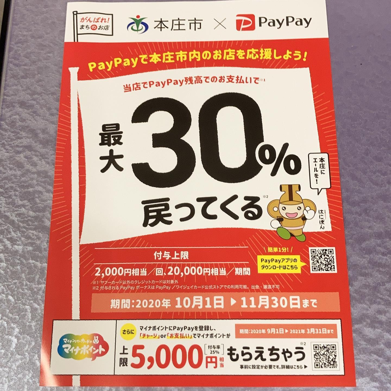 [おはしどころ菜でしこ] 〜PayPay支払いが今お得️〜    ペイペイがめっちゃお得な キャンペーンやってくれてます  (本庄市のPayPay取り扱い店のみ)    もちろん当店も加盟店ですよー   PayPayさんと本庄市に感謝です   当店だけでなく、 この機会にお得にお買い物を されてみてはいかがですか    #おはしどころ菜でしこ #本庄駅南口ロータリー内 月曜日定休 17:00オープン  #菜でしこ #なでしこ #本庄女子会 #本庄宴会 #本庄飲み放題 #本庄駅居酒屋 #ほんじょうテイクアウト #本庄海鮮居酒屋 #高崎 #籠原 #本庄日本酒 #本庄女子一人飲み