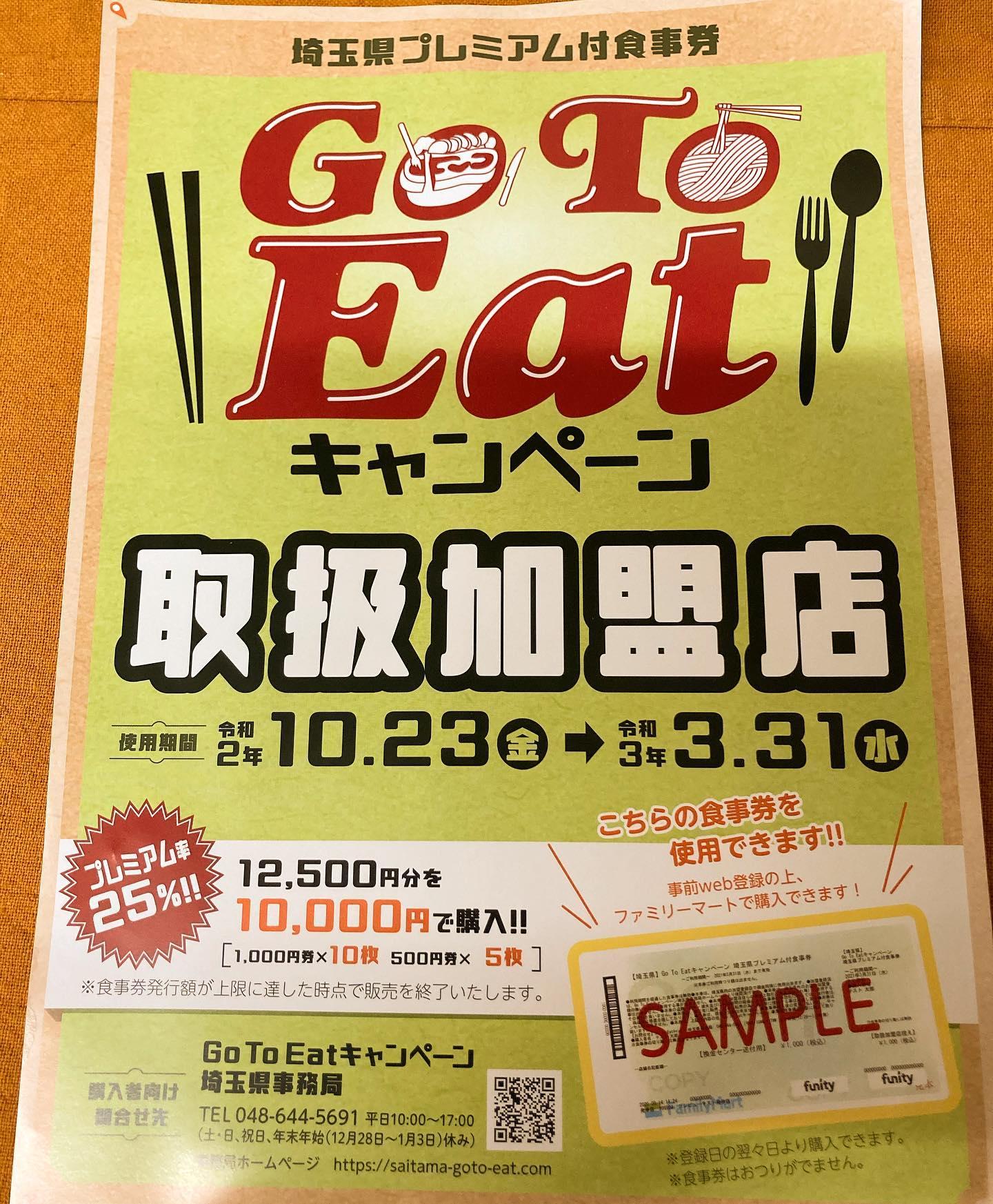 [おはしどころ菜でしこ] 〜GotoEat加盟店です️〜   今日から始まる埼玉県のGotoEat!    上手く使えば 1万円あたり2500円も得しちゃう めちゃくちゃお得なキャンペーンです!   飲食店に対して 国も埼玉県も本庄市も いろいろバックアップしてくれるので ホント感謝です    もちろん  当店に足を運んでくださる お客様にも日々感謝してます️       #おはしどころ菜でしこ #本庄駅南口ロータリー内 月曜日定休 17:00オープン  #なでしこ #本庄女子会 #本庄宴会 #本庄飲み放題 #本庄居酒屋 #ほんじょうテイクアウト #本庄海鮮居酒屋 #高崎 #本庄PayPay #本庄市 #本庄日本酒 #本庄一人飲み #本庄女子一人飲み #GotoEat  #感謝 #菜でしこに来ると明日からも頑張れると言われたい