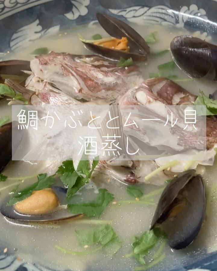[おはしどころ菜でしこ] 〜鯛かぶととムール貝の酒蒸し〜   鯛かぶととムール貝の 旨味のコラボは、 濃厚だけどすっきりした味わい    和風のアクアパッツァの イメージで作りました   #おはしどころ菜でしこ 本庄駅南口ロータリー内 月曜日定休 17:00オープン  #なでしこ #本庄女子会 #本庄和食 #本庄落ち着く #本庄居酒屋 #ほんじょうテイクアウト #本庄海鮮居酒屋 #高崎 #本庄PayPay #本庄市 #本庄日本酒 #本庄一人飲み #本庄女子一人飲み #本庄駅グルメ #本庄ディナー#本庄駅ディナー #グルメ好きと繋がりたい #インスタ映え  #鯛かぶと #美味しい料理とお酒は明日への活力
