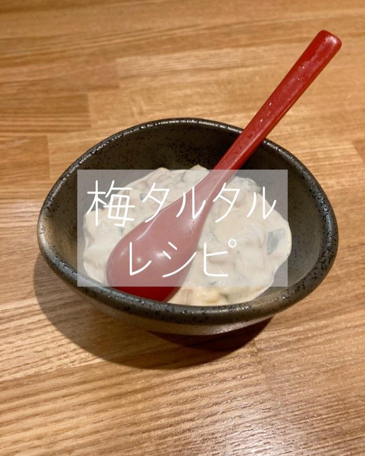 [おはしどころ菜でしこ] 〜梅タルタルのレシピ〜   「材料」  ・マヨネーズ ・ヨーグルト ・大葉 ・たくわん ・たまご ・はちみつ梅    たくわんは小角に切って しょうゆ漬けにし直すのがポイント (漬け物臭さを抜いてます)  ガーゼやペーパーで絞って 絞って使っています。   それと、 ヨーグルトをマヨネーズと 同量使うことでさっぱりとした 味わいに仕上がりますよ。   お時間あれば、 作ってみてくださいねー    #おはしどころ菜でしこ #本庄駅南口ロータリー内 月曜日定休 17:00オープン  #なでしこ #本庄女子会 #本庄宴会 #本庄飲み放題 #本庄居酒屋 #本庄海鮮居酒屋 #高崎 #本庄PayPay #本庄市 #本庄日本酒 #本庄一人飲み #本庄女子一人飲み #本庄駅グルメ #本庄ディナー#本庄駅ディナー #グルメ好きと繋がりたい   #タルタル