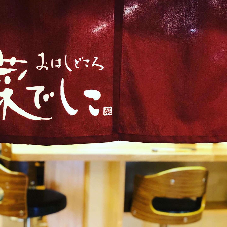 [おはしどころ菜でしこ] 〜重要なお知らせ〜   埼玉県の営業時間短縮要請に したがいまして、   8日〜31日の間 営業時間を  17:00〜20:00まで、 (お酒の販売は19:00まで)  と、させていただきます。   よろしくお願いします   #おはしどころ菜でしこ 本庄駅南口ロータリー内 月曜日定休 17:00オープン  #なでしこ #本庄女子会 #本庄和食 #本庄落ち着く #本庄居酒屋 #ほんじょうテイクアウト #本庄海鮮居酒屋 #高崎 #本庄PayPay #本庄市 #本庄日本酒 #本庄一人飲み #本庄女子一人飲み #本庄駅グルメ #本庄駅ディナー #グルメ好きと繋がりたい #インスタ映え #コロナ対策  #営業時間短縮