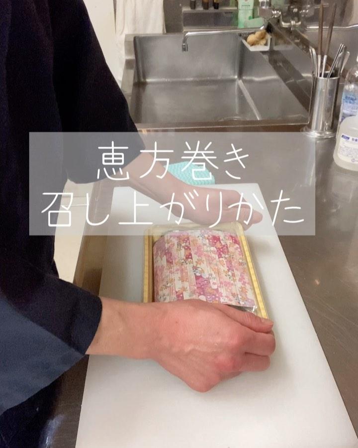 [おはしどころ菜でしこ] 〜恵方巻きの召し上がりかた〜    ・レンジは「弱」で2〜3分(一本当たり)  ほんのり温まれば大丈夫です♂️   ・ごはんとのりの向きに  ご注意ください   ・付属のわさびをお好みで付けてください。   ・喉に詰まらせないよう  無理せずお召し上がりください     1本(約18cm) ・・・1590円(+8%)  ハーフ(約9cm) ・・・990円(+8%)  和食店のおみそ汁・・290円(+8%)    ※2月2日16時〜20時のお渡し (16時前にご希望の方はご予約時にお申し付けください。)  ※電話もしくはインスタからでも  ご予約受け付けてます。  ※限定20本です。     【埼玉県本庄駅徒歩30秒】 【月曜日定休】 【17:00〜20:00】 【17:00前のご来店は予約のみで可】 【お昼の和食コース有り🥢】 【インスタのメッセージ問合せ】    #本庄 #本庄和食 #本庄居酒屋 #ほんじょうテイクアウト #本庄海鮮居酒屋 #本庄一人飲み #本庄女子一人飲み #本庄グルメ #本庄ディナー #グルメ好きと繋がりたい #インスタ映え  #恵方巻き