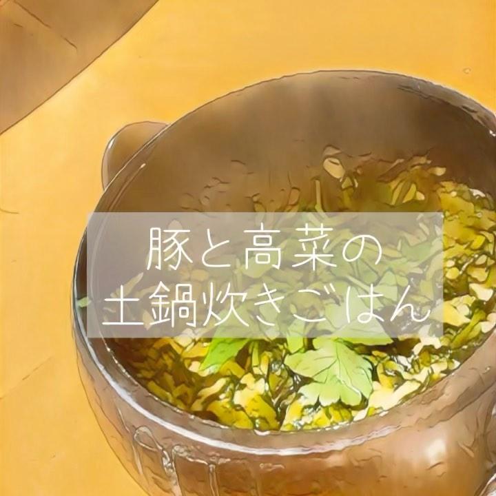 [おはしどころ菜でしこ] 〜豚と高菜の土鍋炊きごはん〜    ふっくら炊き立てのごはんに  ごま油香る高菜炒めをたっぷりと。    少し多めに炊きますので、  残りはお土産でどうぞ   2〜3人前 1290円   ※お米に吸水させる時間が必要なので、  2時間前までにご予約の  ご連絡をくださいませ    【埼玉県本庄駅徒歩30秒】 【月曜日定休】 【17:00〜20:00】 【17:00前のご来店は予約のみで可】 【お昼の和食コース有り🥢】 【インスタのメッセージ問合せ】    #本庄 #本庄和食 #本庄居酒屋 #ほんじょうテイクアウト #本庄海鮮居酒屋 #本庄一人飲み #本庄グルメ #本庄ディナー #本庄駅ディナー #本庄美味しい店 #本庄PayPay #おはしどころ菜でしこYouTube  #土鍋炊きごはん