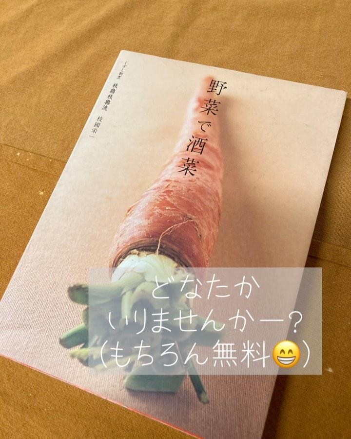 [おはしどころ菜でしこ] 〜料理本差し上げます〜   読み終わって本棚に眠ってる 料理の本があるので、 どなたかいりませんかー   もちろん無料ですよ!   ちょっと専門的な本ですが なかなか良い本です。   料理に興味のある方、 同業者の方でも️   インスタもしくは、 お電話にて先着でお取り置き出来ます      【埼玉県本庄駅徒歩30秒】 【月曜日定休】 【17:00〜21:00】 【17:00前のご来店は予約のみで可】 【お昼の和食コース有り🥢】 【インスタのメッセージ問合せ】    #本庄 #本庄和食 #本庄居酒屋 #ほんじょうテイクアウト #本庄海鮮居酒屋 #本庄一人飲み #本庄女子一人飲み #本庄グルメ #本庄ディナー #グルメ好きと繋がりたい #本庄PayPay #おはしどころ菜でしこYouTube  #売った所で・・