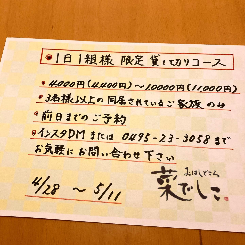 [おはしどころ菜でしこ] 〜埼玉県・まん延防止処置〜   埼玉県の要請に従い、 写真の通りの営業となります。   要請に従いつつ 許された範囲で万全尽くしながら 営業させて頂こうと考え、 この様なスタイルになりました。   11日までは この貸し切りコース料理と 下記テイクアウトを中心に営業致します。   よろしくお願いします🤲     【テイクアウトメニュー】        ◉「豚なんこつのトロトロ煮」            税込853円  ◉「おまかせお酒のお供セット」            税込990円〜  ◉「お家で贅沢!和食コース料理」         ・全8品を順番に          1人前税込3900円             (2名様より)  ◉「大皿ごとテイクアウト!   和食オードブル盛り合わせ   炊き立て土鍋ごはん付き(高菜)」          3〜4人前税込12000円            (お皿は要返却です)       【埼玉県本庄駅徒歩30秒】 【月曜日定休】 【17:00〜21:00】 【17:00前のご来店は予約のみで可】 【お昼の和食コース有り🥢】 【インスタのメッセージ問合せ】    #本庄 #本庄和食 #本庄居酒屋 #ほんじょうテイクアウト #本庄海鮮居酒屋 #本庄一人飲み #本庄グルメ #本庄ディナー #本庄駅ディナー #本庄美味しい店 #本庄PayPay #おはしどころ菜でしこYouTube  #埼玉県蔓延防止措置